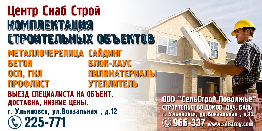 center_snab_stroy_04