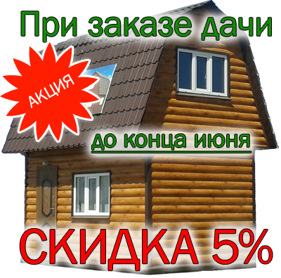 skidka-5-procentov-pri-zakaze-dachi