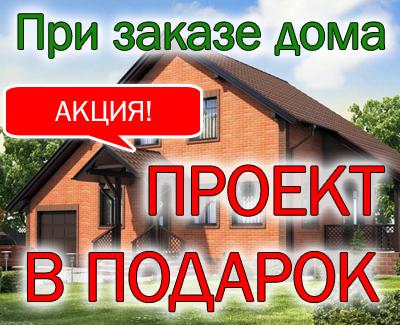 project-besplatno-pri-zakaze-doma