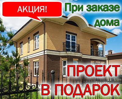 project-besplatno-pri-zakaze-doma-2020